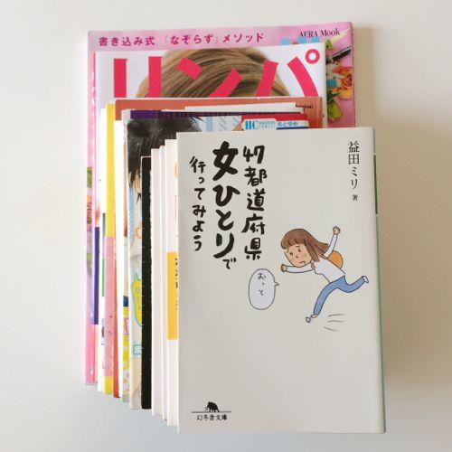 処分する本たち