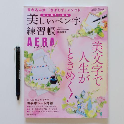 ペン字練習帳