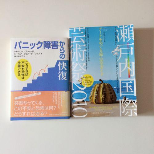 本 瀬戸内国際芸術祭ほか