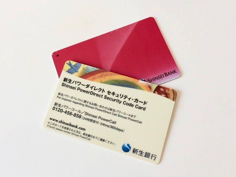 新生銀行カード