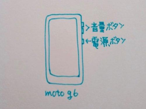 moto g6 電源ボタン