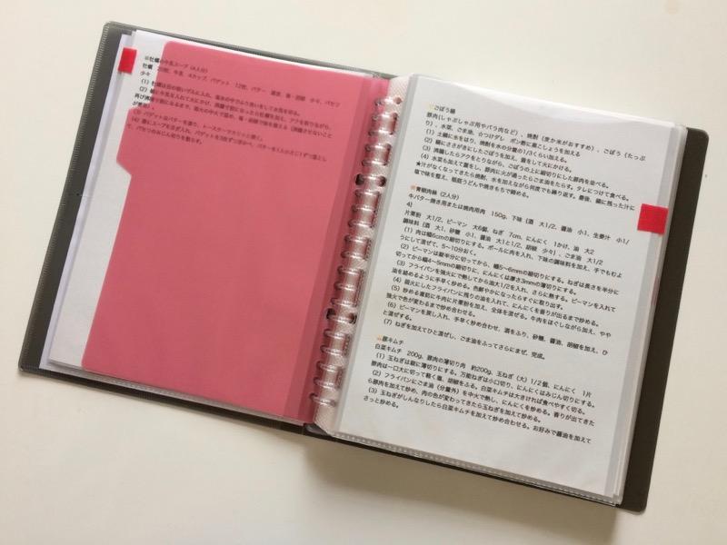 レシピファイル(中)
