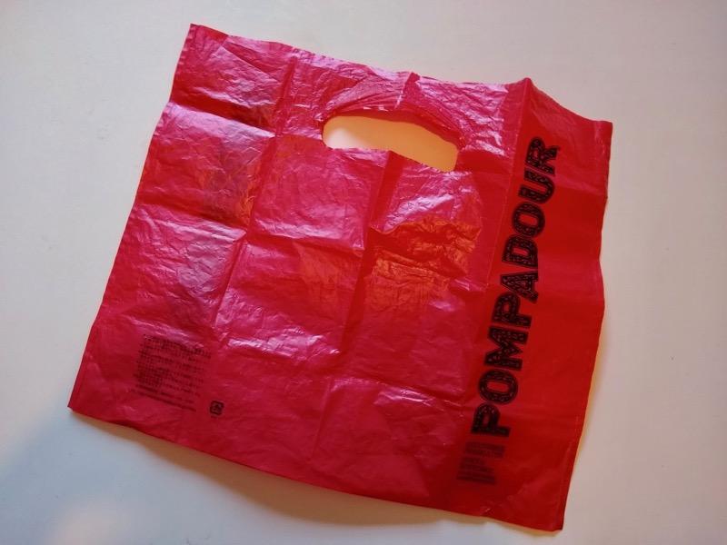 ポンパドウルの袋